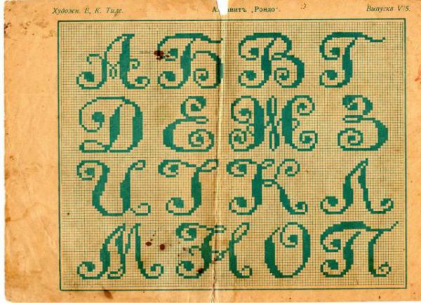 Алфавит в машинной вышивке