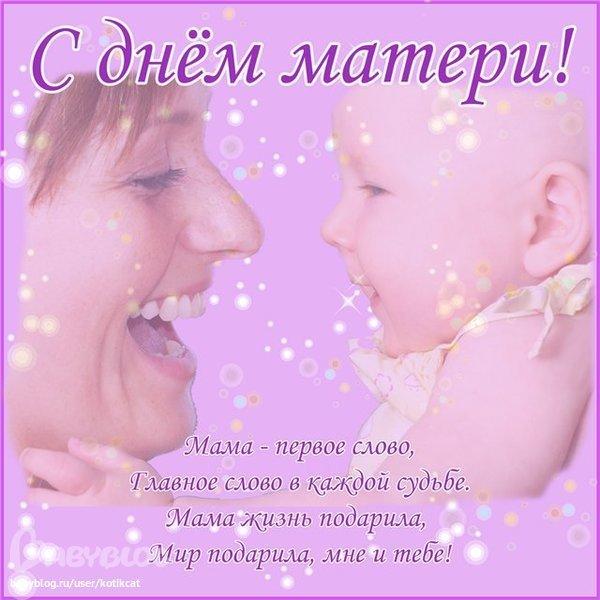 Маленькие поздравления маме i