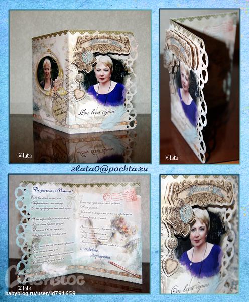 Заказ открыток с фото
