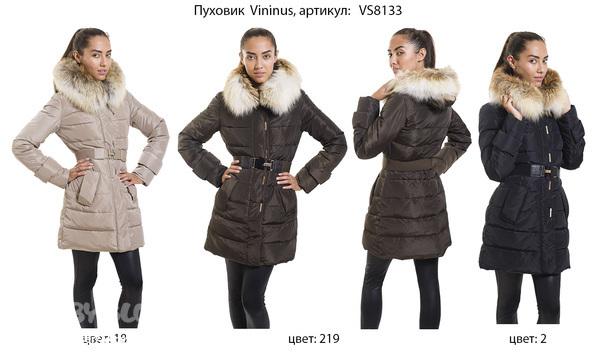 Где Купить Пуховик В Новосибирске