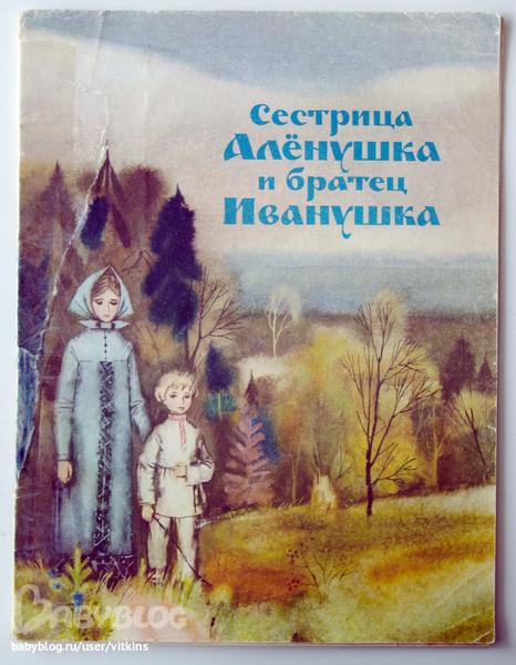 «Сестрица Алёнушка И Братец Иванушка Мультфильм Ютуб» — 2004