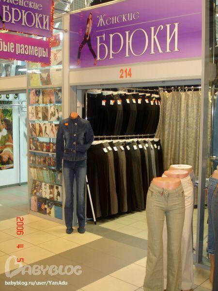 Магазин Одежды Брюки