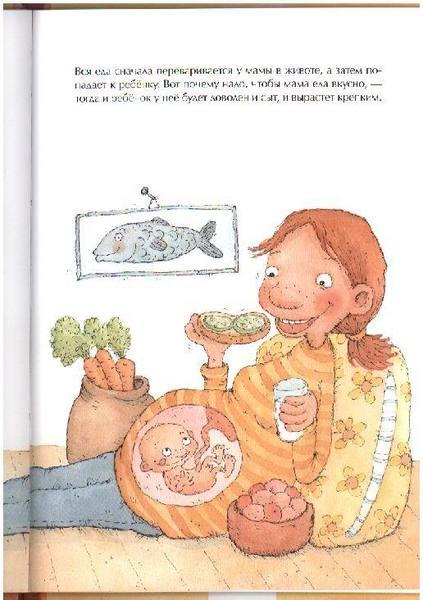 Сказки на ночь для беременных читать 36