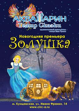 """Благодаря необычным технологиям современного театра все будет...  В этом году зрителей Театра Сказки  """"Аквамарин """"..."""