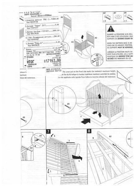 инструкция по сборке pali ciak