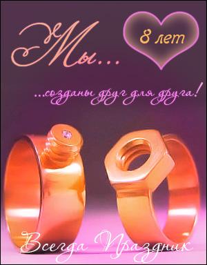 Открытки с днем свадьбы 8 лет совместной 48