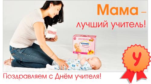 Поздравление учительницы с днем матери