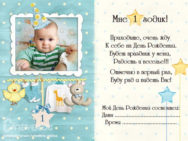 Приглашение своими руками на день рождения годик