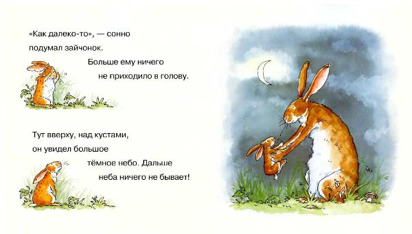 Люблю я зайца своего стих