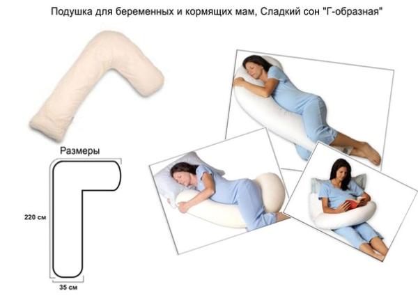 Как сшить подушки для беременных