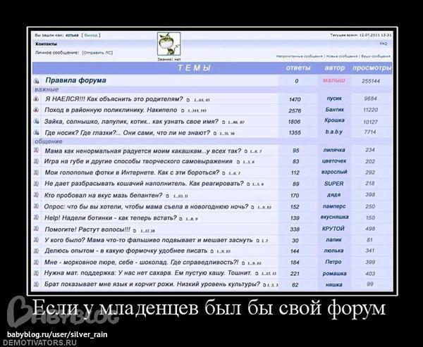 96847741377a esli-by-u-mladencev-byl-svoi-forum - запись пользователя Мария ...