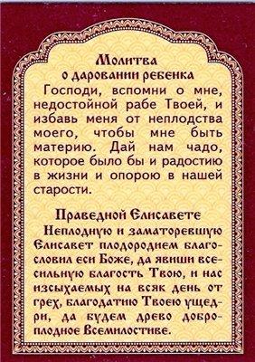"""Плейкаст """"МОЛИТВЫ. Пусть Господь хранит всех кто Вам дорог. СОХРАНИ СЕБЕ НА СТЕНУ!"""
