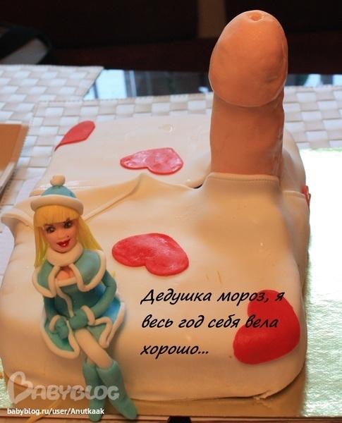пошлые торты из мастики фото