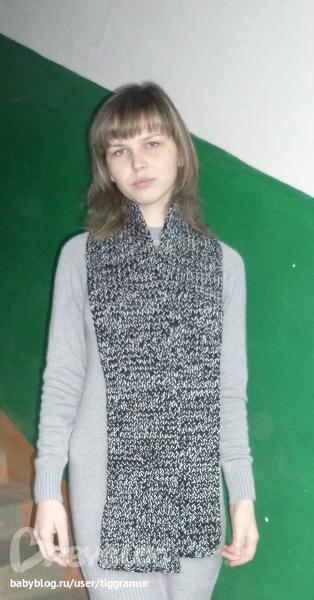 шарф мужской крупной вязки.