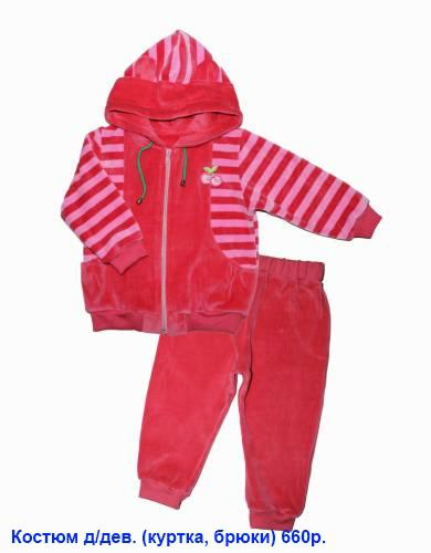 Одежда Для Детей Москва