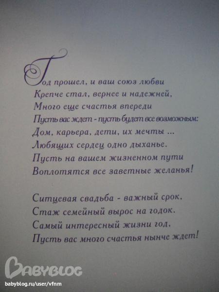Ложка стихи к подарку 68