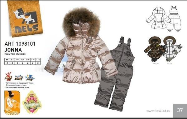 Детская Одежда Nels Купить