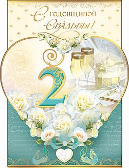 Поздравления с бумажной свадьбой открытка 76