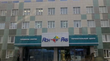 Обновленный Перинатальный центр РКБ